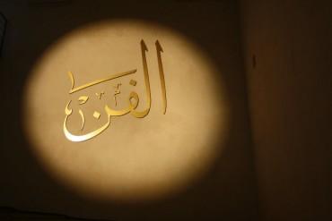 Arte della civiltà islamica